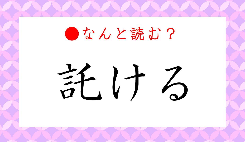 日本語クイズ出題画像 難読漢字「託ける」 なんと読む?