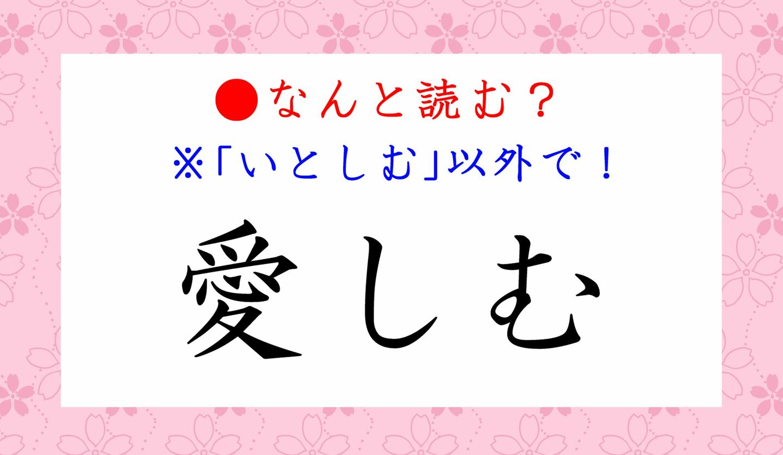 日本語クイズ 出題画像 難読漢字 「愛しむ」なんと読む? ※いとしむ、以外で!