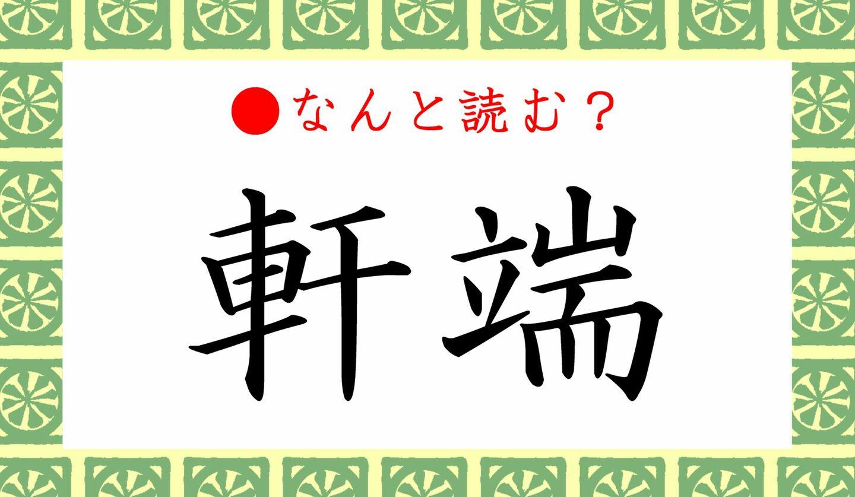 日本語クイズ 出題画像 難読漢字 「軒端」 なんと読む?