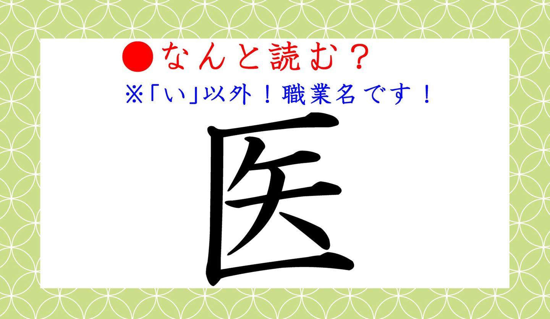 日本語クイズ出題画像 難読漢字「医」 一文字で「い」以外に なんと読む?