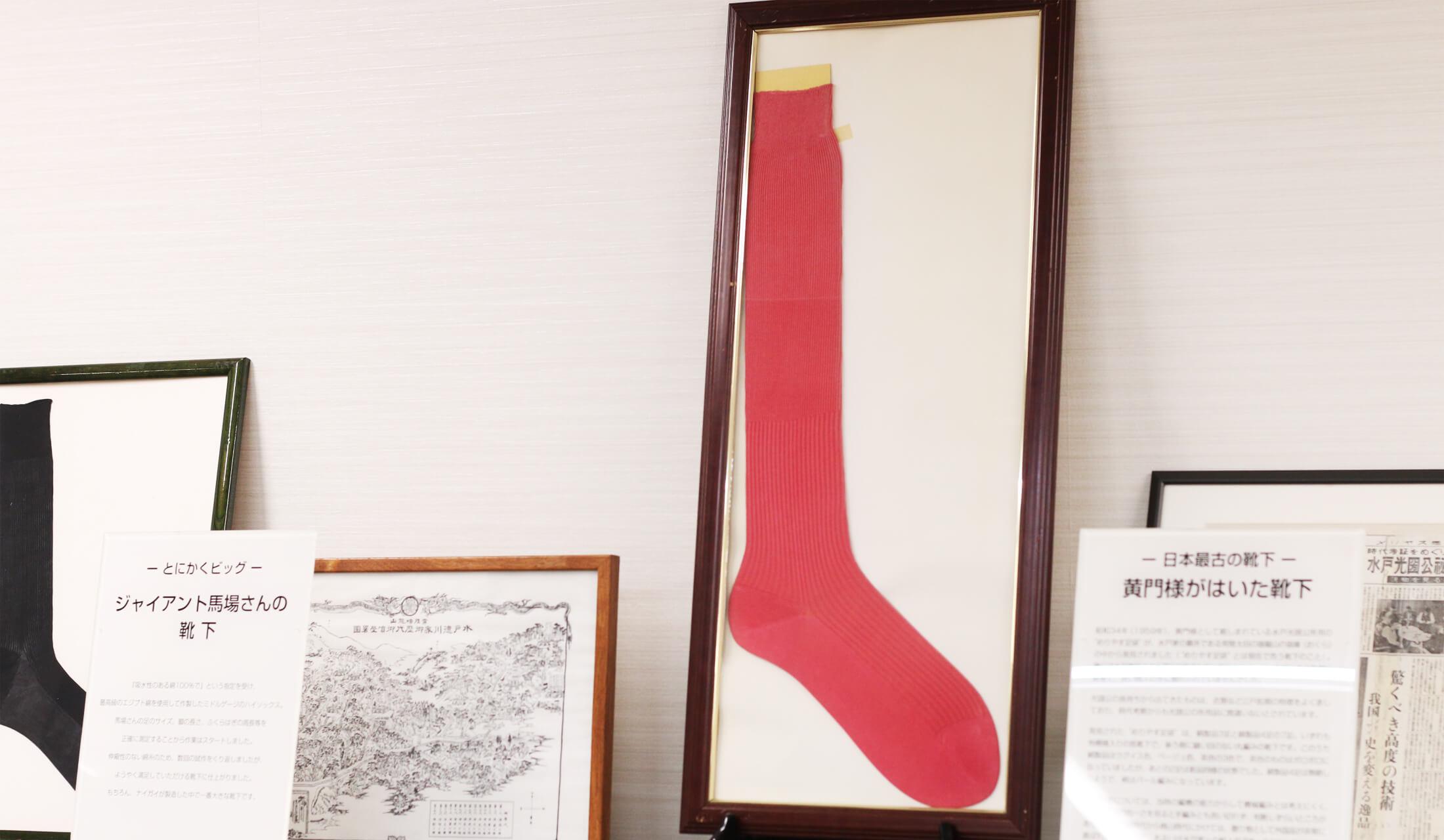 株式会社ナイガイ本社内にある靴下博物館に所蔵されている額縁に入れられたジャイアント馬場さんの大きな靴下