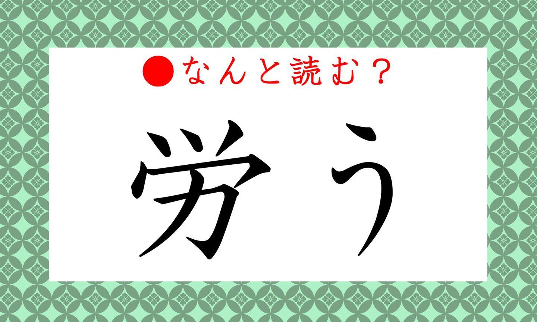 日本語クイズ 出題画像 難読漢字 「労う」