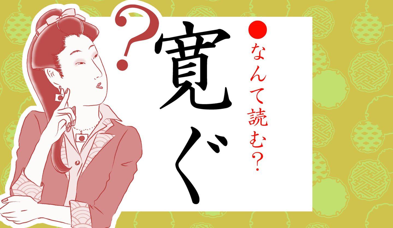 日本語クイズイラスト と 寛ぐ の文字