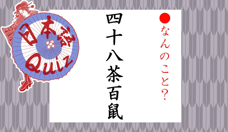 日本語クイズイラスト と 四十八茶百鼠