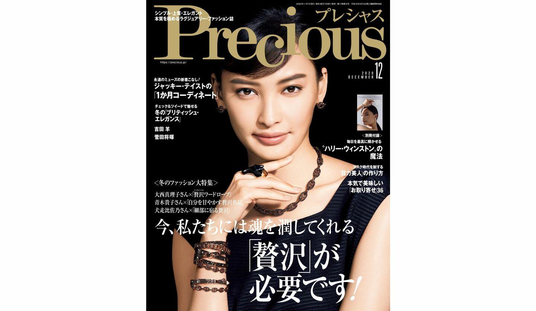 Precious 2020年12月号のカバー写真 女優の大政 絢さん