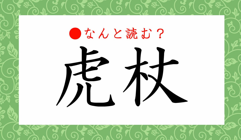 日本語クイズ 出題画像 難読漢字 「虎杖」なんと読む?