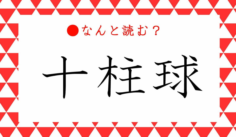 日本語クイズ 出題画像 難読漢字 「十柱球」なんと読む?