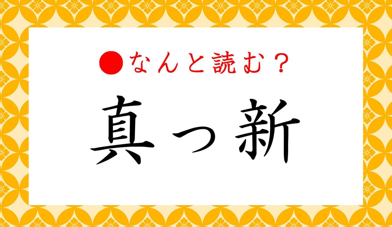 日本語クイズ 出題画像 難読漢字 「真っ新」