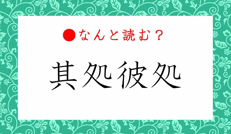 日本語クイズ 出題画像 難読漢字 「其処彼処」なんと読む?