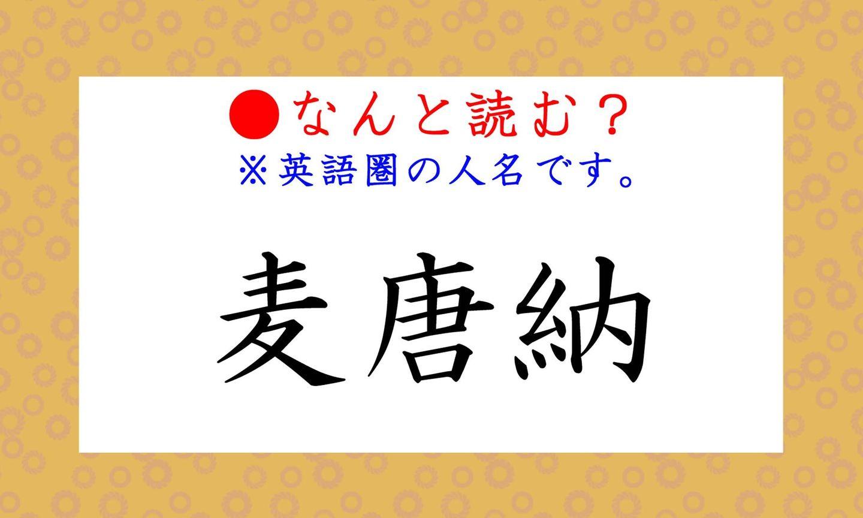 日本語クイズ出題画像 難読漢字 「麦唐納」