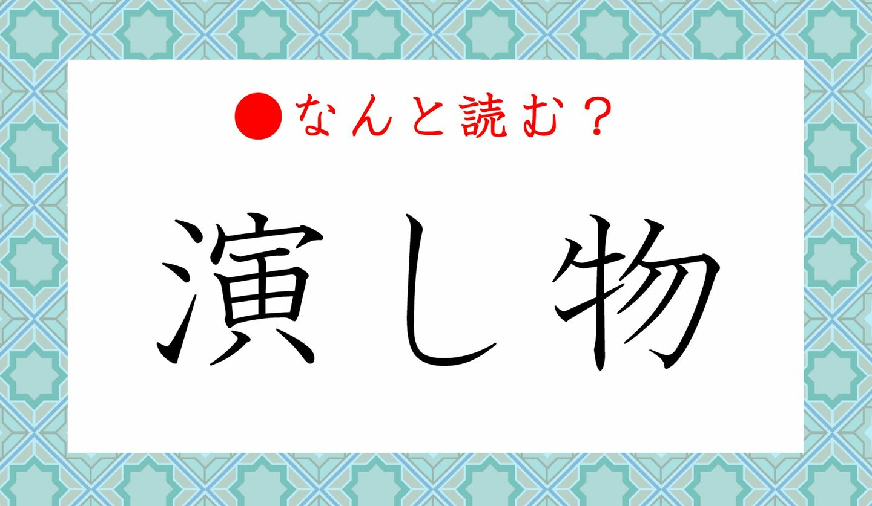 日本語クイズ 出題画像 難読漢字 「演し物」なんと読む?