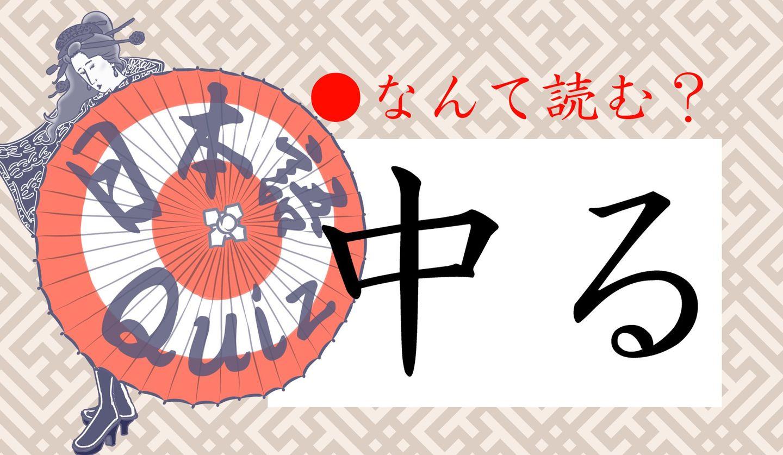 日本語クイズイラストと、中るの文字