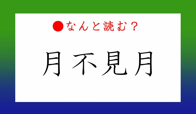 日本語クイズ 出題画像 難読漢字 「月不見月」なんと読む?