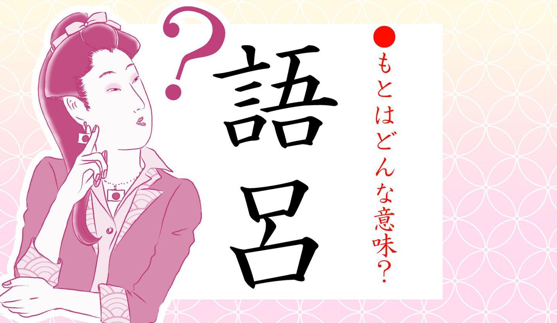日本語クイズイラスト と 語呂の文字