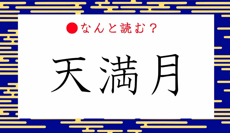 日本語クイズ 出題画像 難読漢字 「天満月」なんと読む?