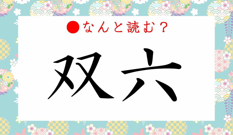 日本語クイズ 出題画像 難読漢字 「双六」なんと読む?