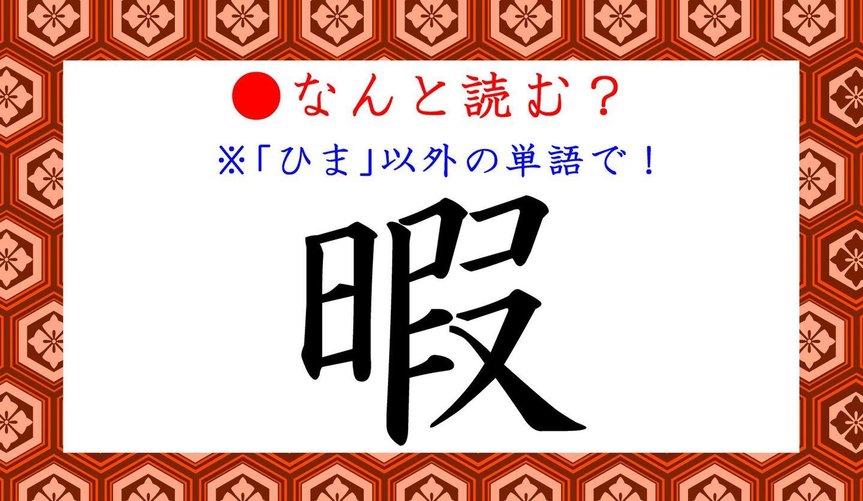 日本語クイズ出題画像 難読漢字「暇」 ひま、意外の単語で なんと読む?