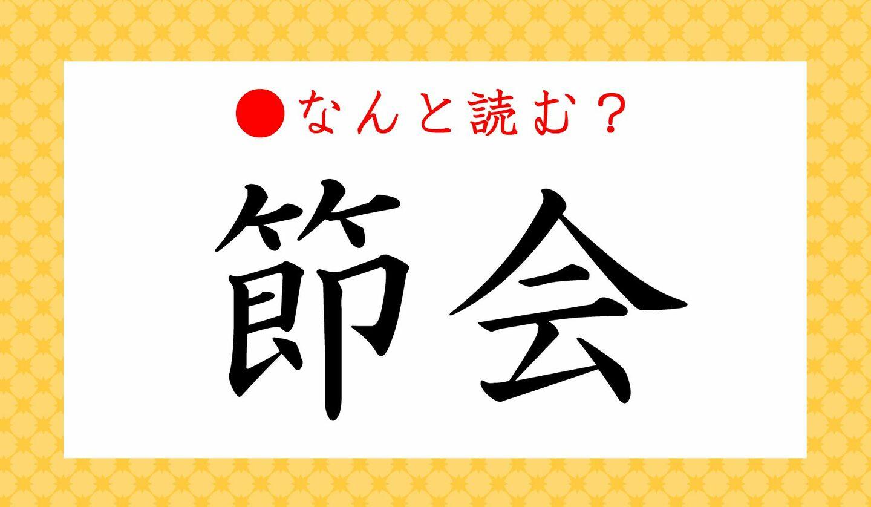 日本語クイズ 出題画像 難読漢字 「節榑立つ」なんと読む?
