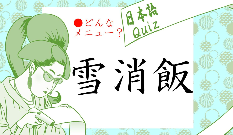 日本語クイズイラスト と雪消飯