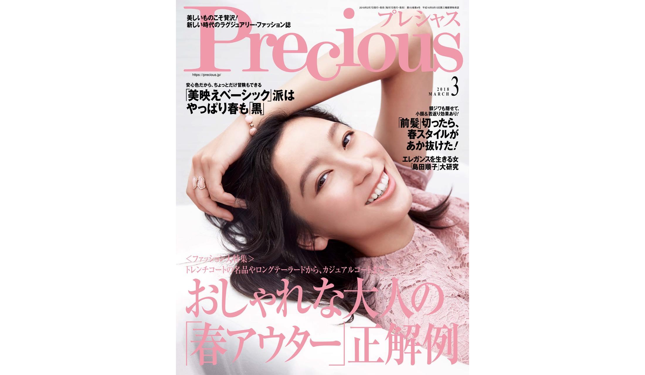 2018年Precious3月号の表紙、女優・杏さん