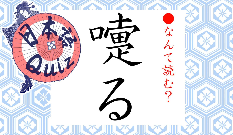 日本語クイズイラスト と嚏(はなひ)る