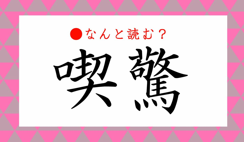 日本語クイズ 出題画像 難読漢字 「喫驚」なんと読む?