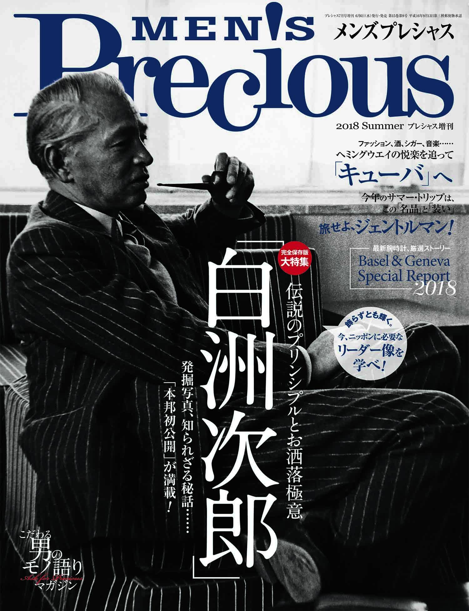 MEN'S Precious 2018年夏号の表紙