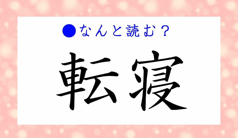 日本語クイズ 出題画像 難読漢字 「転寝」なんと読む?