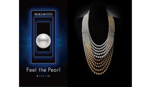 美しき神秘の世界へ! 銀座のミキモト本店で「Feel the Pearl 感じるパール展」開催中