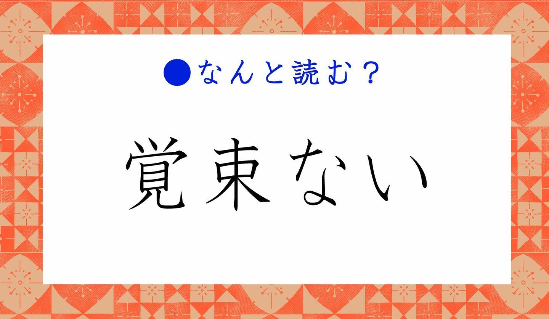 日本語クイズ 出題画像 難読漢字 「覚束ない」なんと読む?