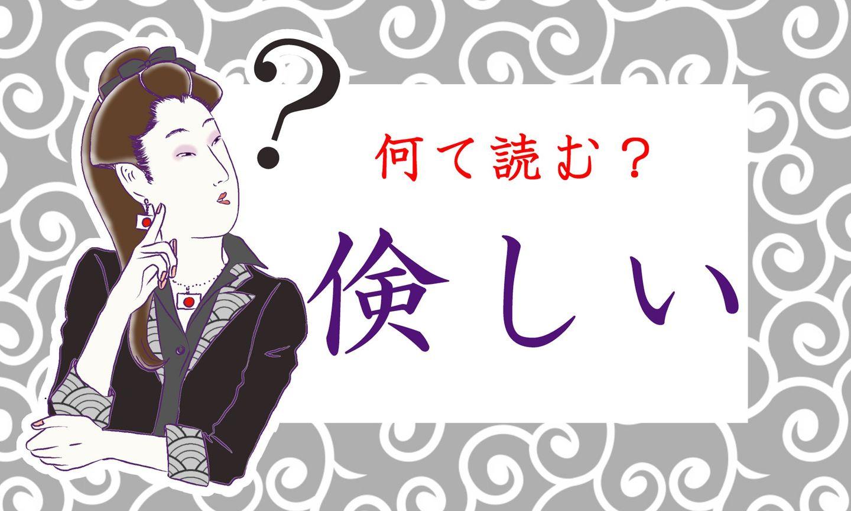 日本語クイズイラストと、「倹しい」の文字
