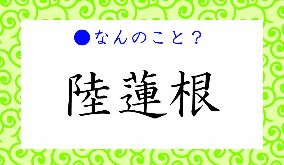 漢字 おくら