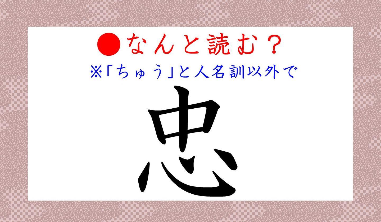 日本語クイズ 出題画像 「忠」※ちゅう、人名訓以外の読み方は?