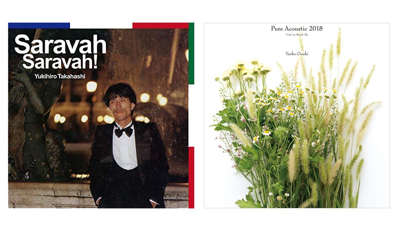 高橋幸宏さんの『Saravah Sarvah!』と大貫妙子さんとストリングス・カルテットとの恒例コンサートの最新ライヴ盤