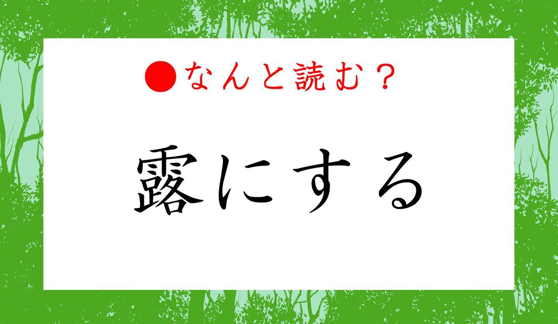 日本語クイズ出題画像 難読漢字「露にする」 なんと読む?