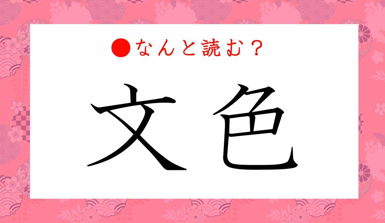 日本語クイズ 出題画像 難読漢字 「文色」なんと読む?