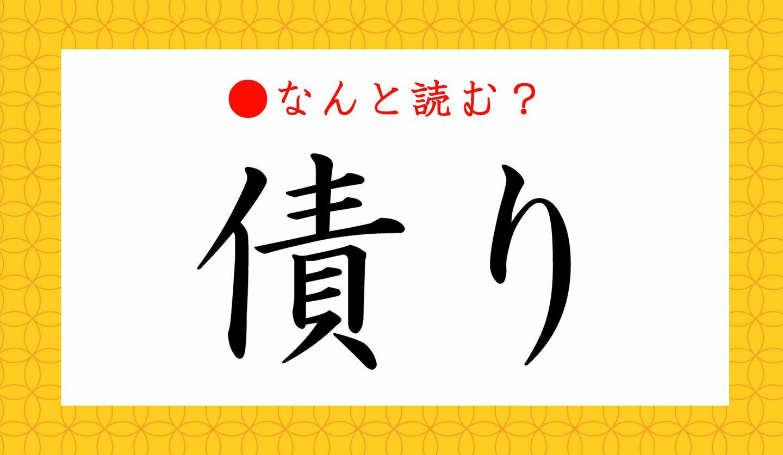 日本語クイズ 出題画像 難読漢字 「債り」なんと読む?