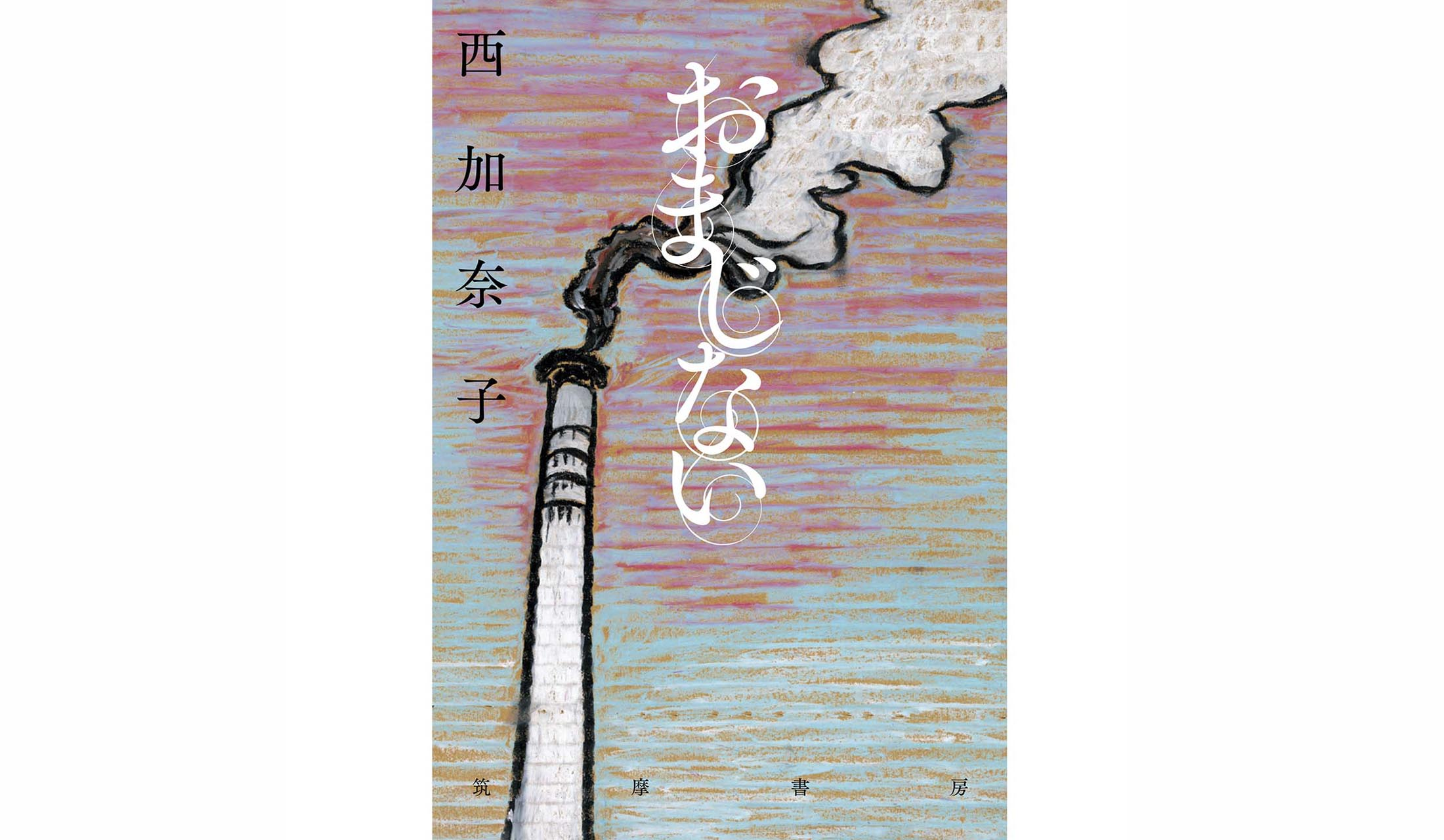 直木賞作家の西 加奈子さんによる短編集『おまじない』の書影