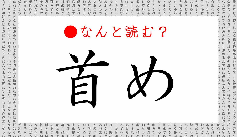 日本語クイズ出題画像 難読漢字 「首班」 なんと読む?