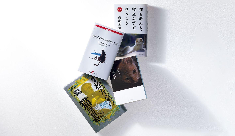 ヤマザキマリさんが推薦した「猫本」4冊、『カモメに飛ぶことを教えた猫』¥990 著=ルイス・セプルベダ 訳=河野万里子(白水Uブックス)、2.『小松左京の猫理想郷ネコトピア』¥2,750著=小松左京 監修=小松左京ライブラリ(竹書房)、3.『ノラや』¥796著=内田百閒(中央文庫)、4.『NHK ネコメンタリー 猫も、杓子も。猫も老人も、役立たずでけっこう』¥1,430 著=養老孟司(河出書房新社)