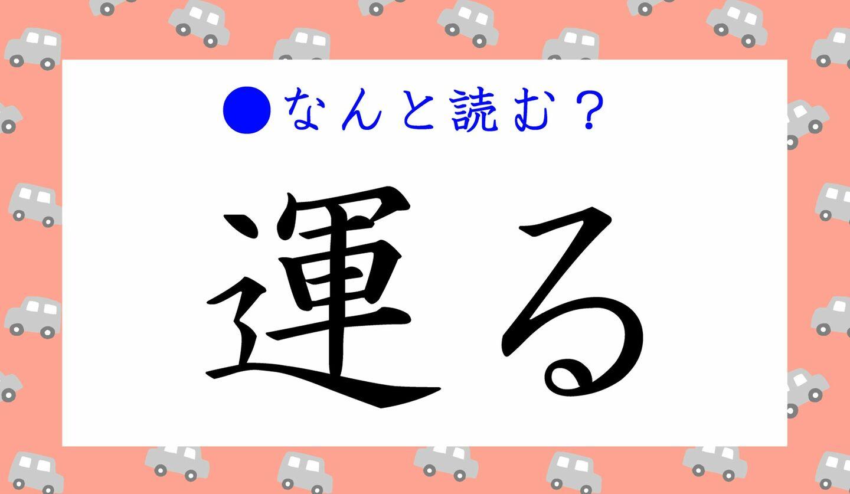 日本語クイズ 出題画像 難読漢字 「運る」なんと読む?
