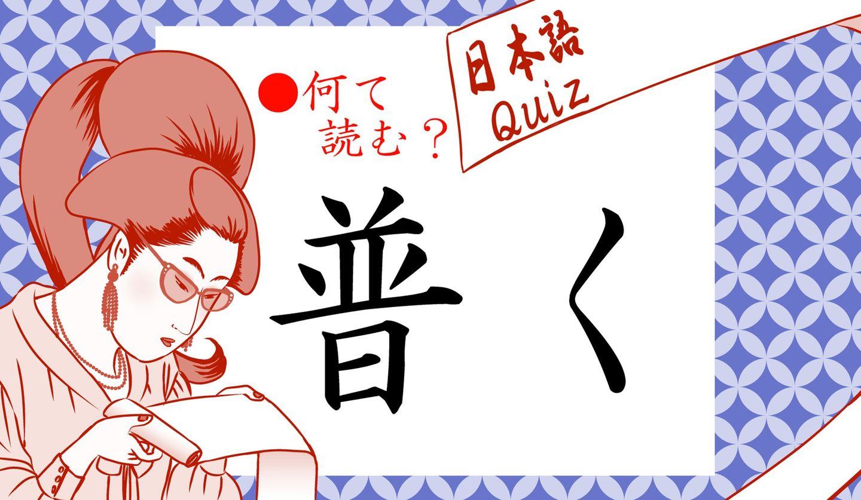 日本語クイズイラストと普く
