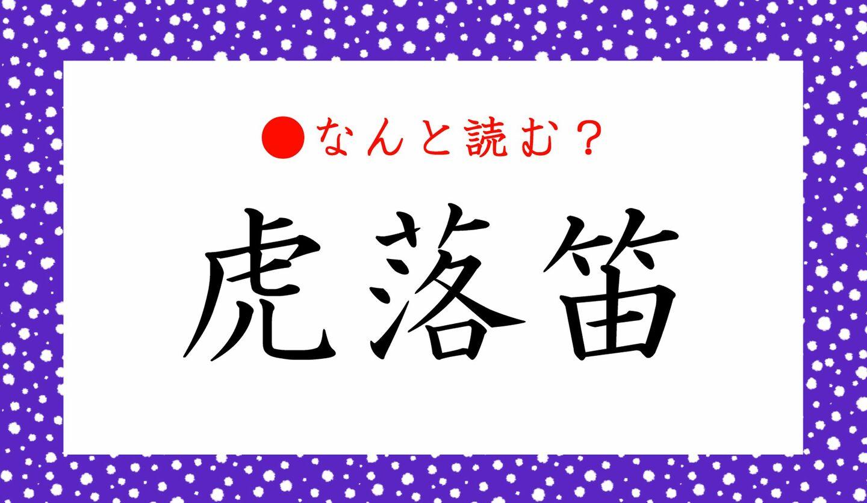 日本語クイズ 出題画像 難読漢字 「虎落笛」なんと読む?