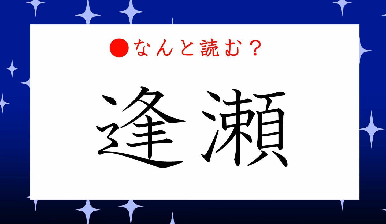 日本語クイズ 出題画像 難読漢字 「逢瀬」なんと読む?