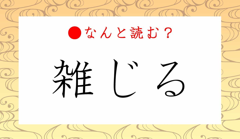 日本語クイズ 出題画像 難読漢字 「雑じる」なんと読む?