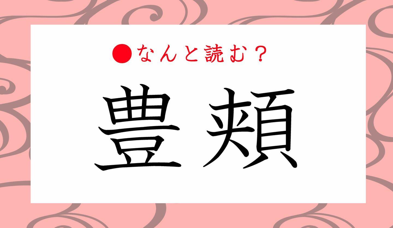 日本語クイズ 出題画像 難読漢字 「豊頬」なんと読む?