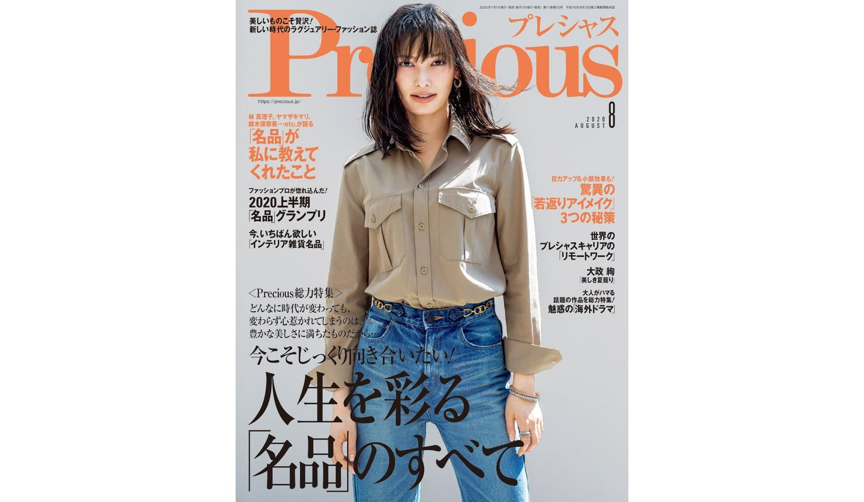 Precious 2020年8月号のカバー写真 女優の大政 絢さん