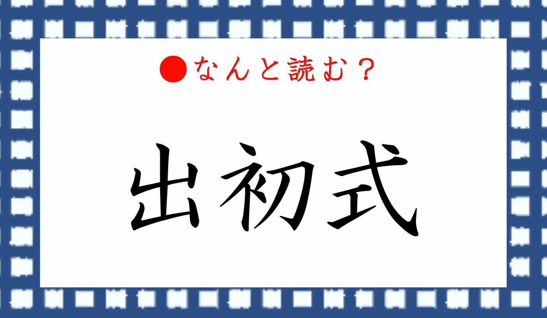 日本語クイズ 出題画像 難読漢字 「出初式」なんと読む?
