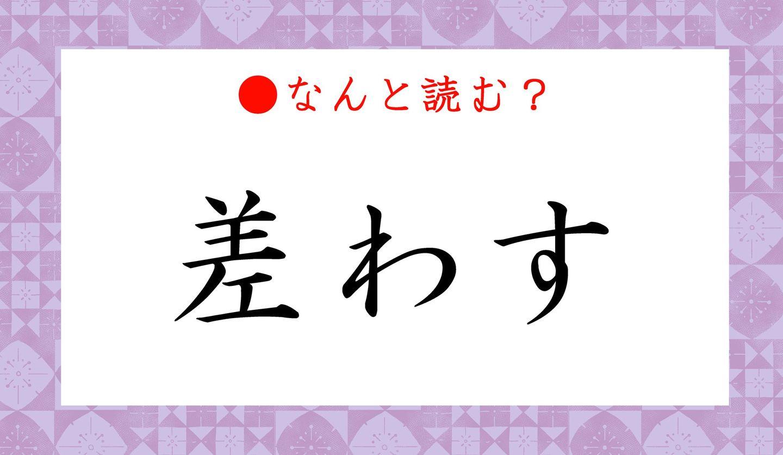 日本語クイズ 出題画像 難読漢字 「差わす」なんと読む?