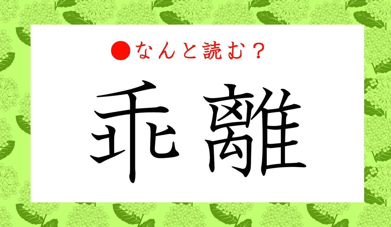 日本語クイズ 出題画像 難読漢字 「乖離」なんと読む?